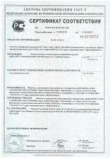 Сертификат геотекстиль ДСТ