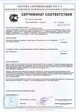 Сертификат ОР